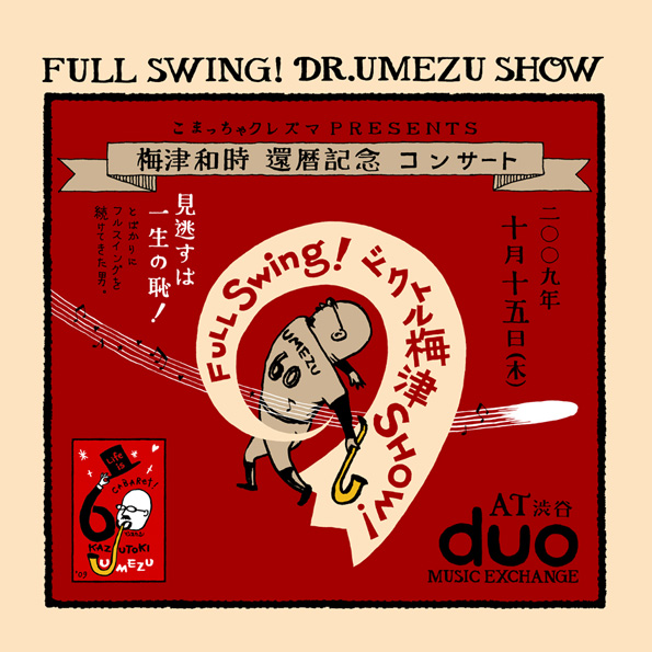 Full_swing_umezu_show