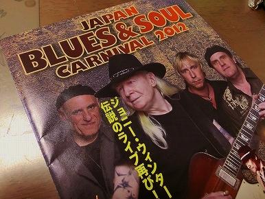 JAPAN BLUES & SOUL CARNIVAL 2012 / 2012年5月27日 (日)日比谷野外大 ...